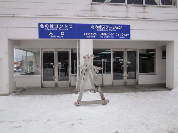 ゴンドラ乗り場とステーション