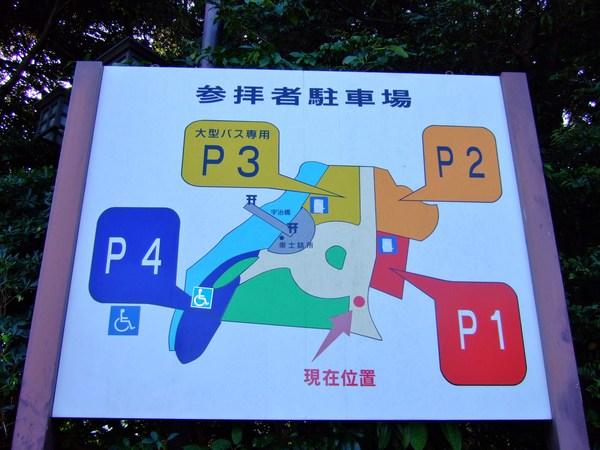 駐 車場 神宮 伊勢